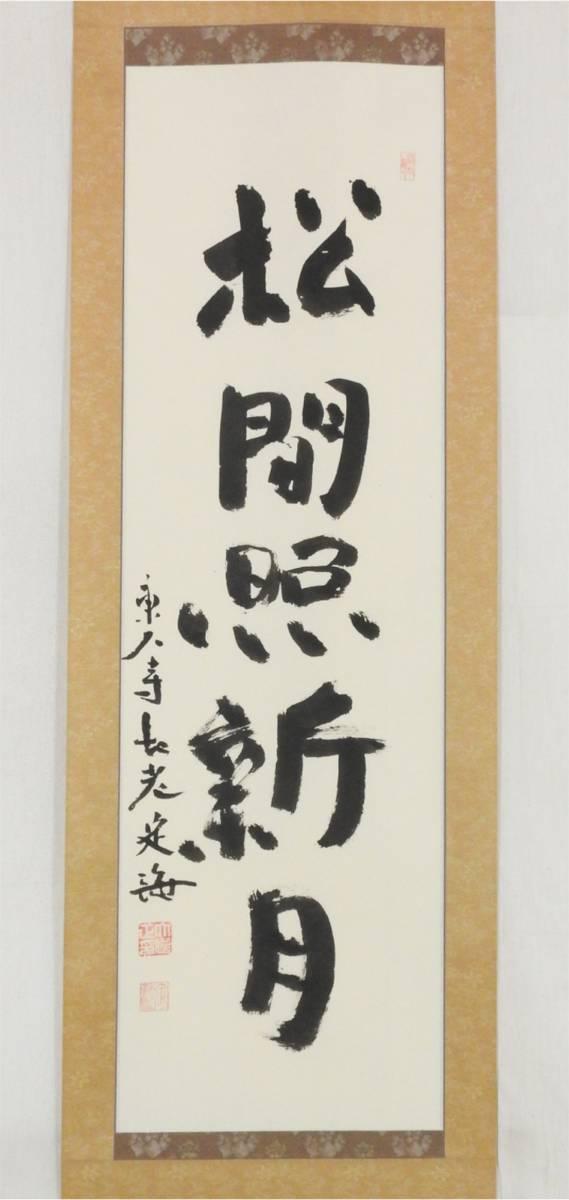 《掛軸》平岡定海/一行書/共箱 二重箱 東大寺別當 華厳宗 茶道具拍賣