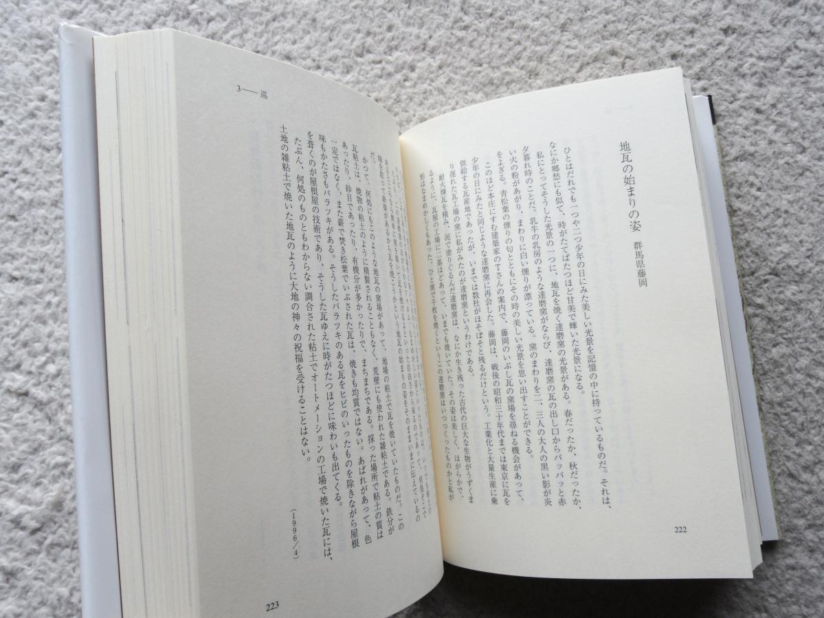 左官礼讃 (石風社) 小林 澄夫_画像8