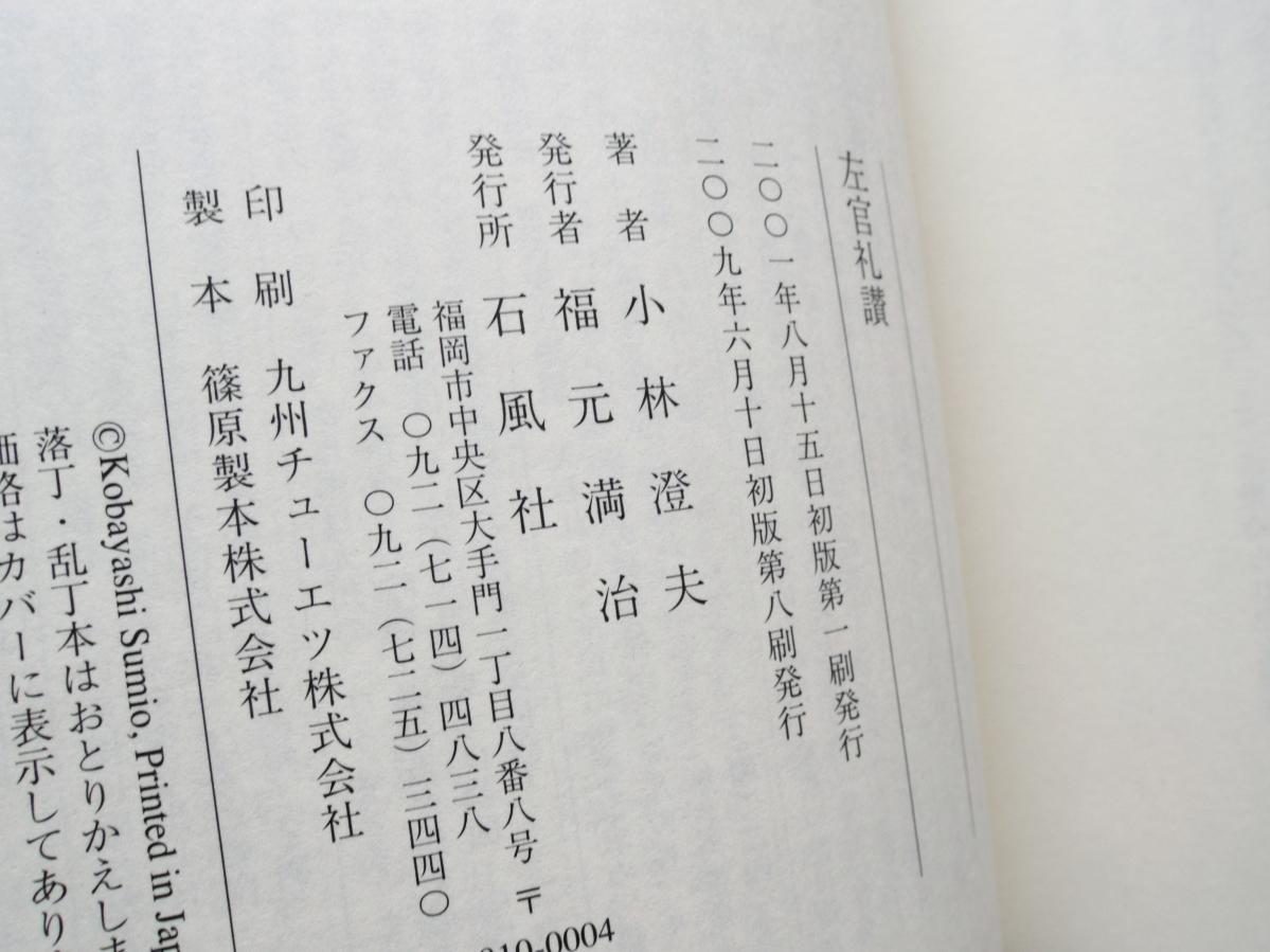 左官礼讃 (石風社) 小林 澄夫_画像9