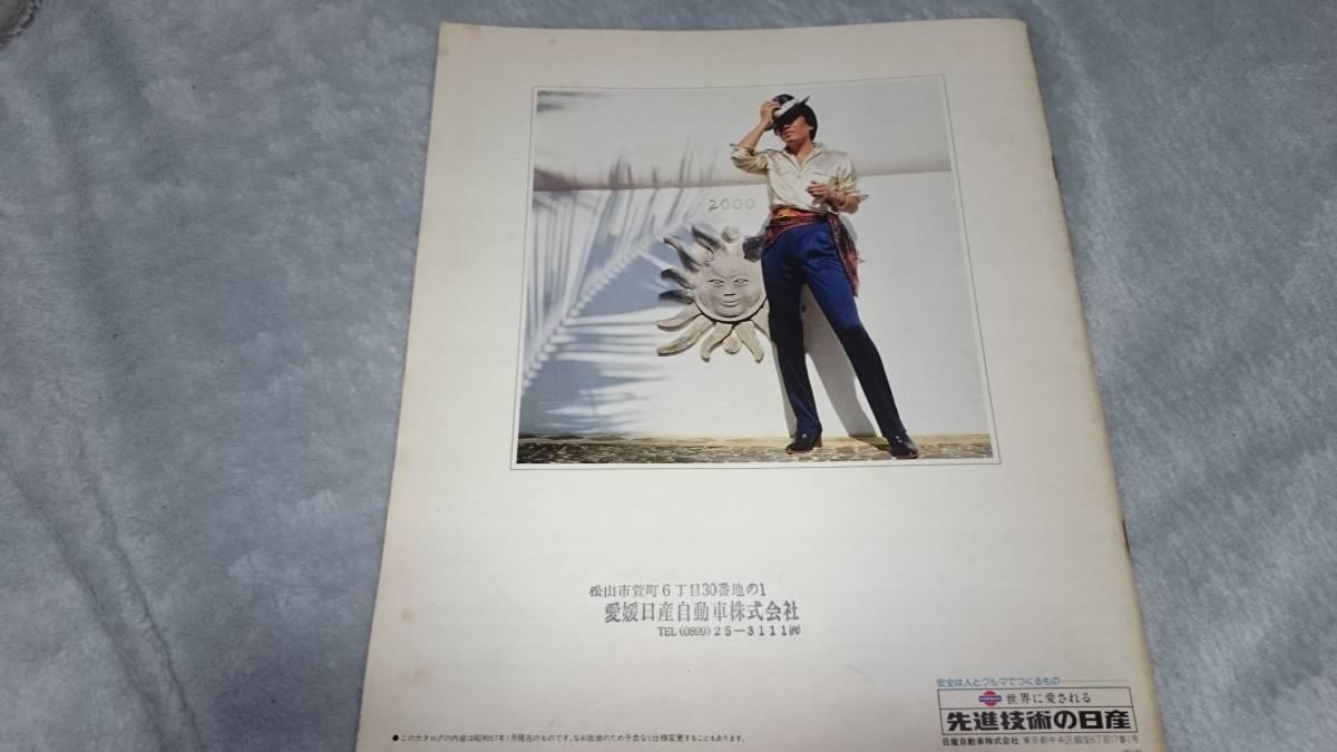 最終出品!910 日産 ブルーバード カタログ 1982年1月 4ドアハードトップ追加 沢田研二 ジュリー_画像2