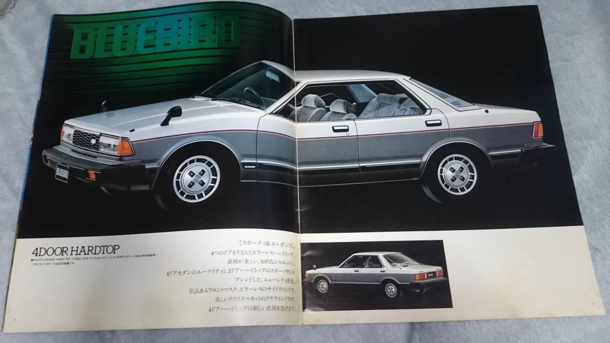 最終出品!910 日産 ブルーバード カタログ 1982年1月 4ドアハードトップ追加 沢田研二 ジュリー