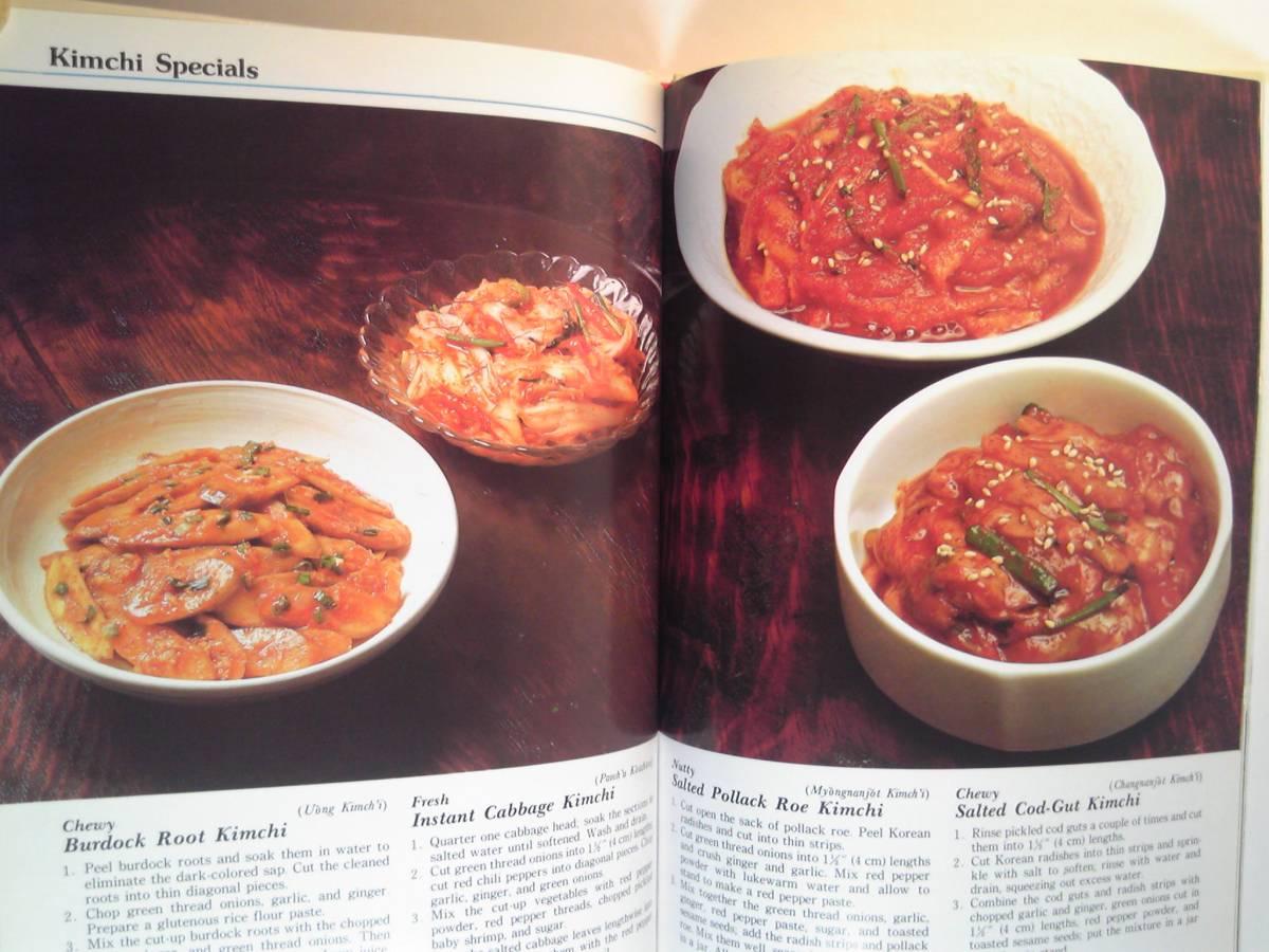 英語「キムチ:韓国健康食品/Kimchi:A Korean Health Food」Florence C. Lee他著 1999年