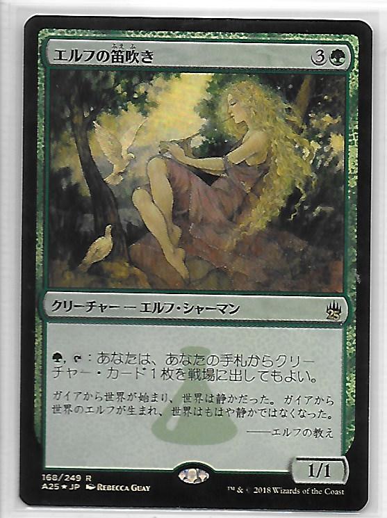 Foil/エルフの笛吹き/Elvish Piper/A25/MTG/日本語版
