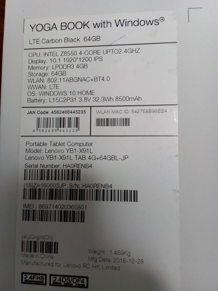 ☆中古美品☆おまけ多数 Lenovo YOGA BOOK with Windows SIMフリー カーボンブラック [LTE対応モデル]_画像9