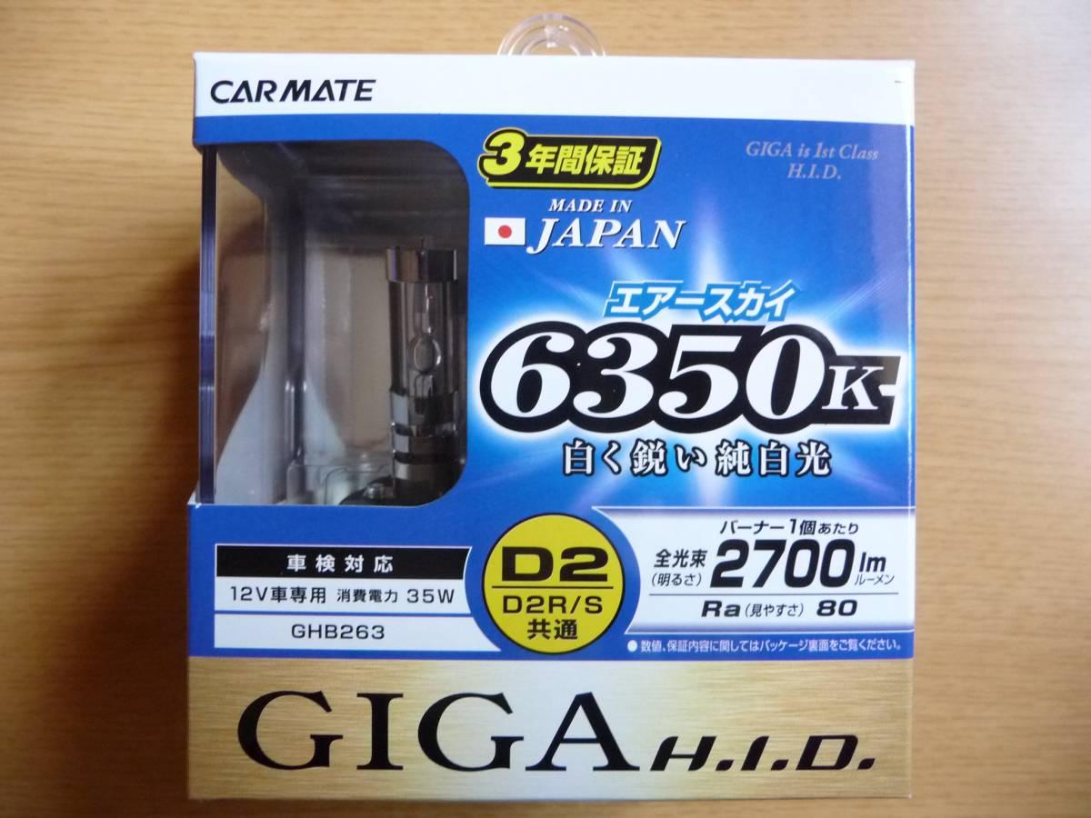 CARMATE カーメイト GIGA ギガ HID ライト エアースカイ D2S / D2R 6350K 2700lm  新品 未使用 日本製 車検対応 スズキ エブリイ _画像1
