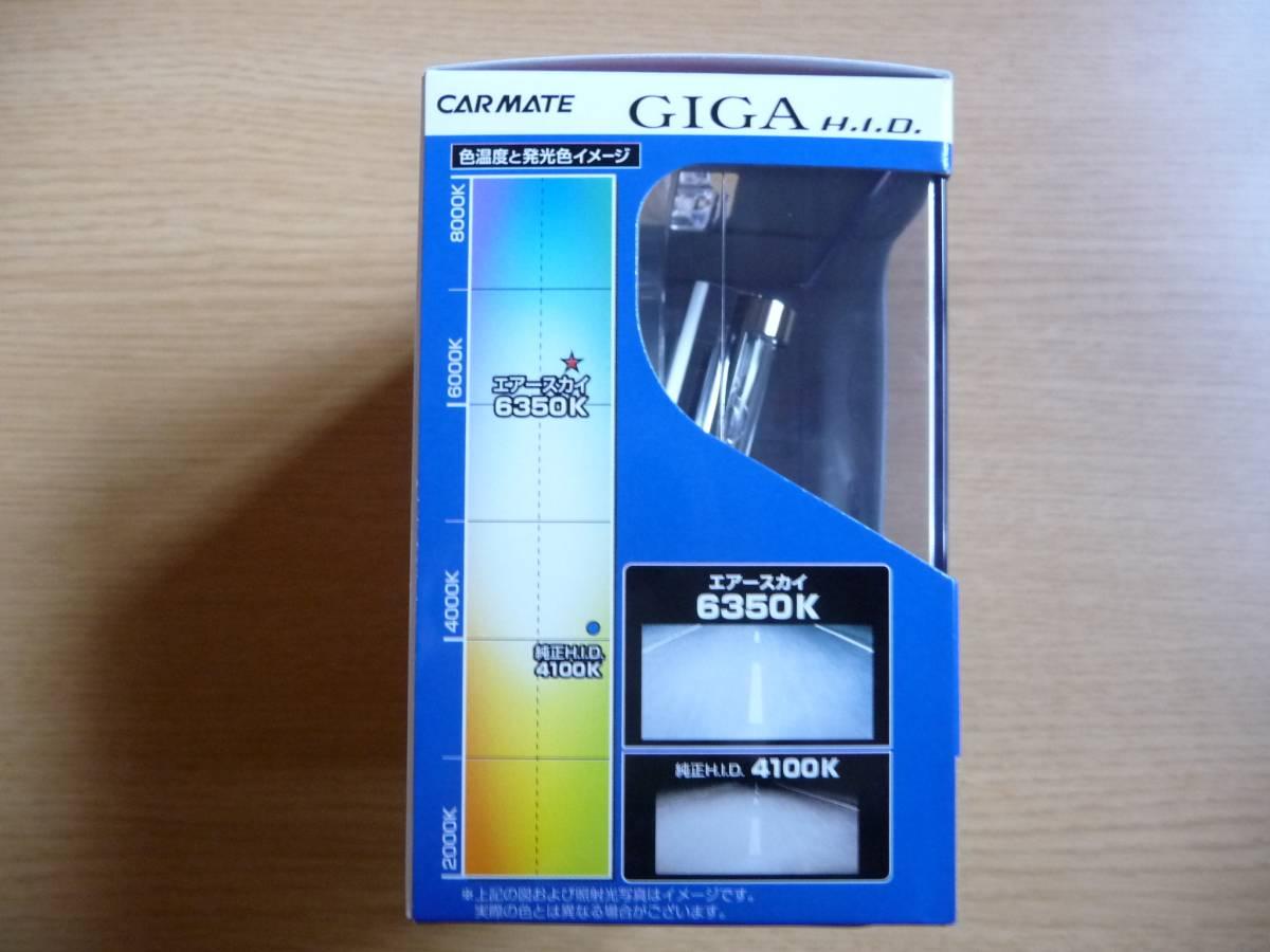 CARMATE カーメイト GIGA ギガ HID ライト エアースカイ D2S / D2R 6350K 2700lm  新品 未使用 日本製 車検対応 スズキ エブリイ _画像3