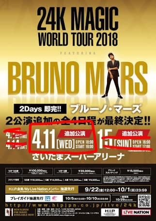 Bruno Mars ブルーノマーズ 4/1...