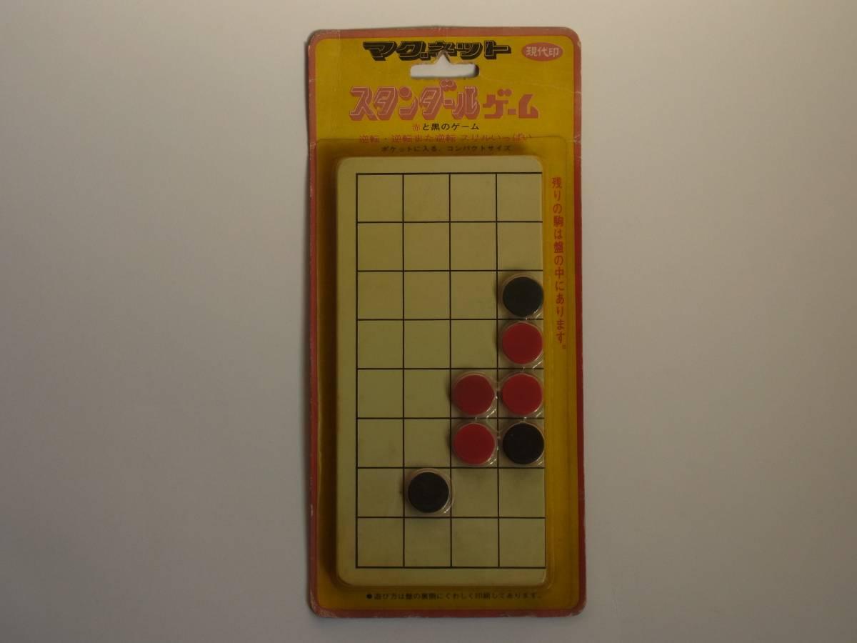 マグネット スタンダールゲーム 現代印 昭和 レトロ オセロ 【未開封】_画像1