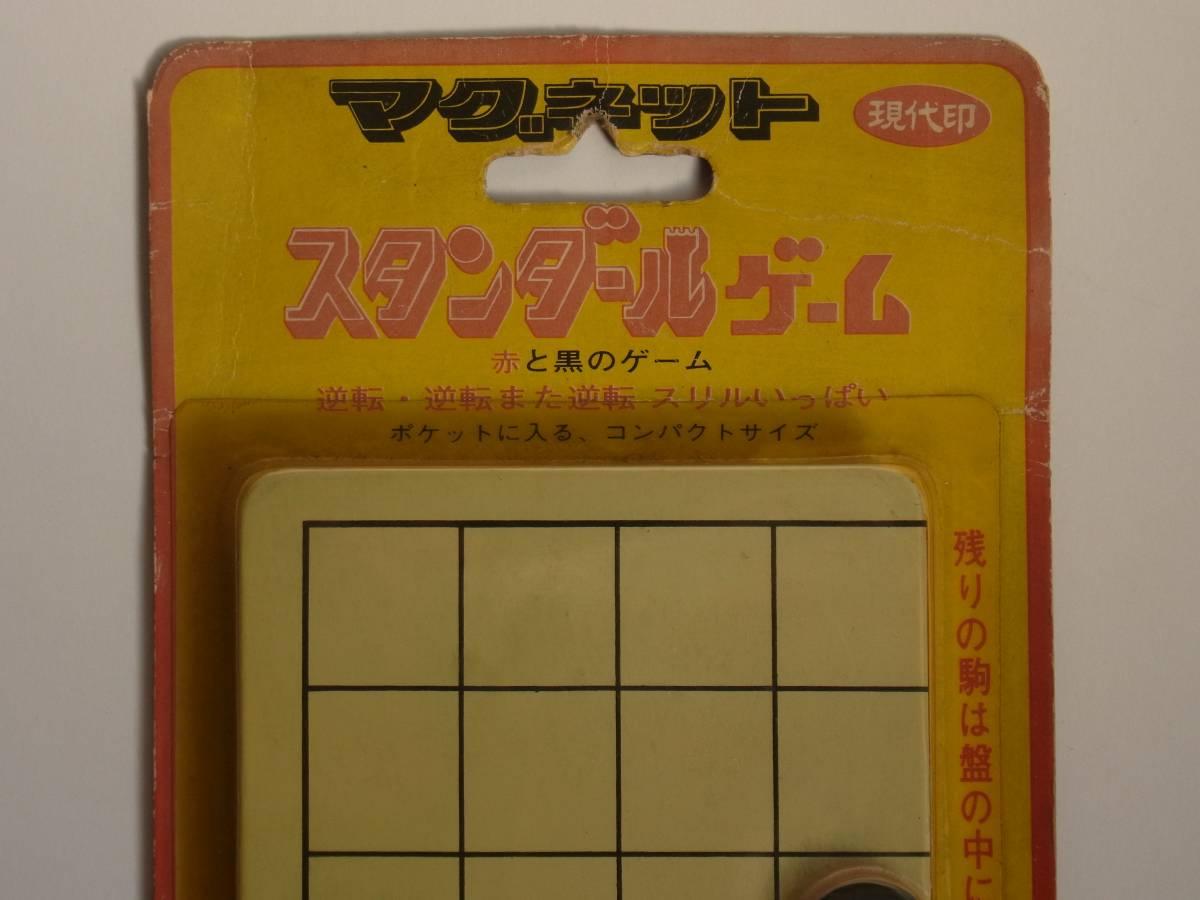 マグネット スタンダールゲーム 現代印 昭和 レトロ オセロ 【未開封】_画像3