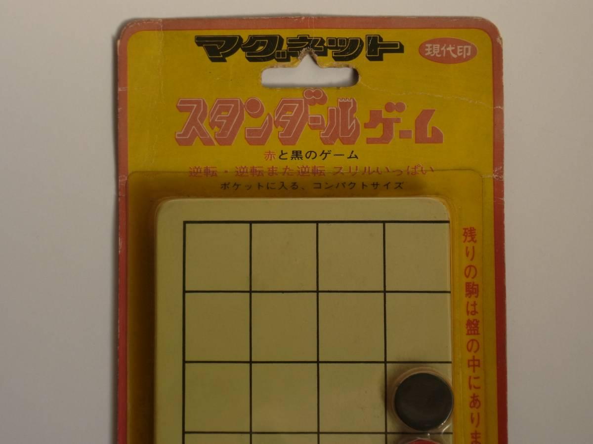 マグネット スタンダールゲーム 現代印 昭和 レトロ オセロ 【未開封】_画像4