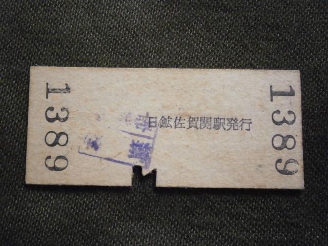 佐賀関鉄道 2等 日鉱佐賀関から幸崎ゆき切符_画像3