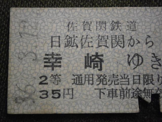 佐賀関鉄道 2等 日鉱佐賀関から幸崎ゆき切符_画像2