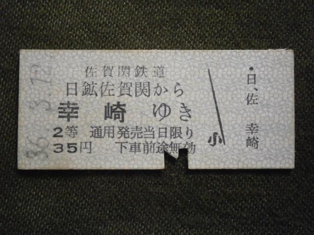 佐賀関鉄道 2等 日鉱佐賀関から幸崎ゆき切符