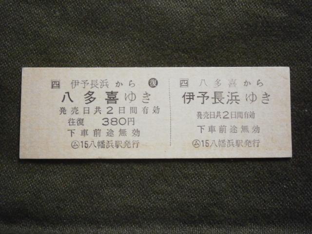 JR西日本 (ム)15八幡浜駅発行 八多喜から伊予長浜ゆき 往復切符(未使用)