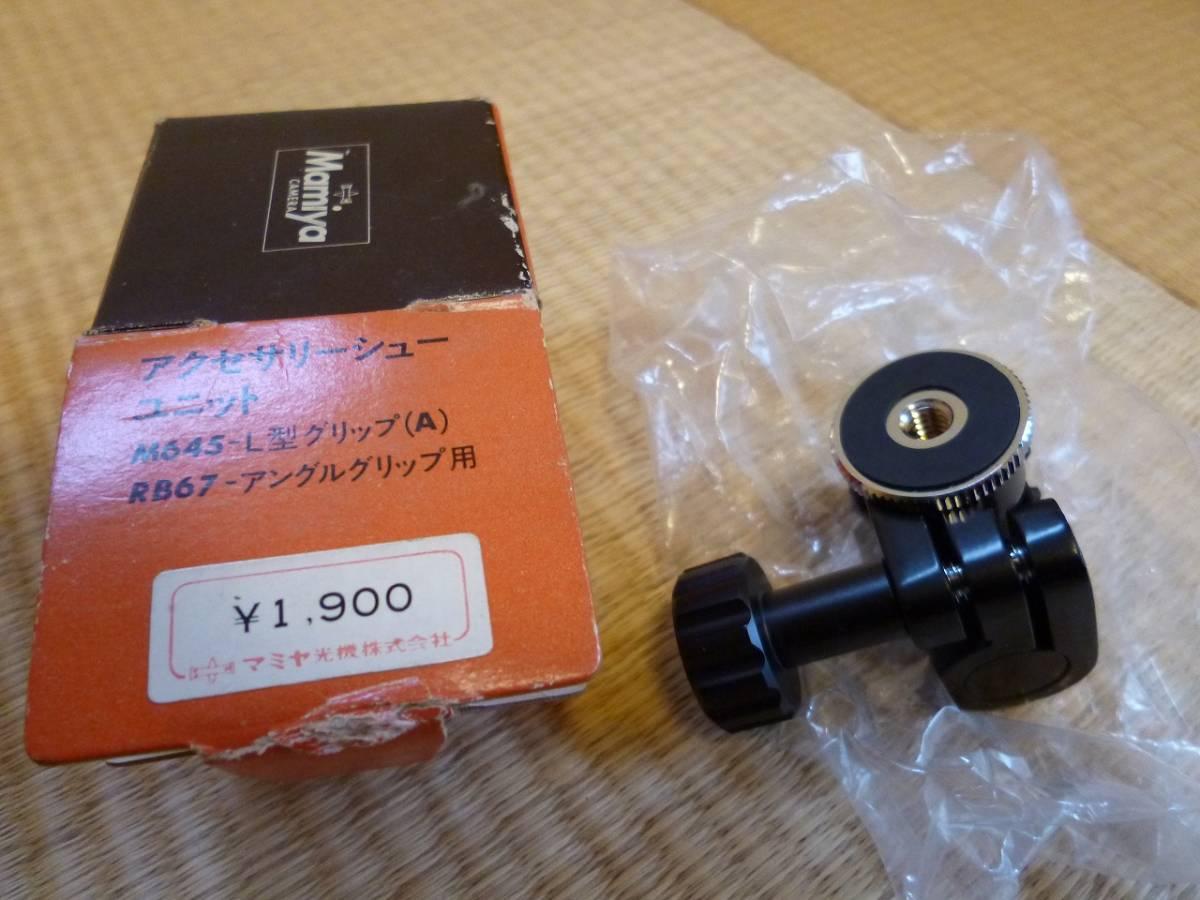 MAMIYA マミヤ M645 1000s ジャンクで オプション品おまけ_画像5