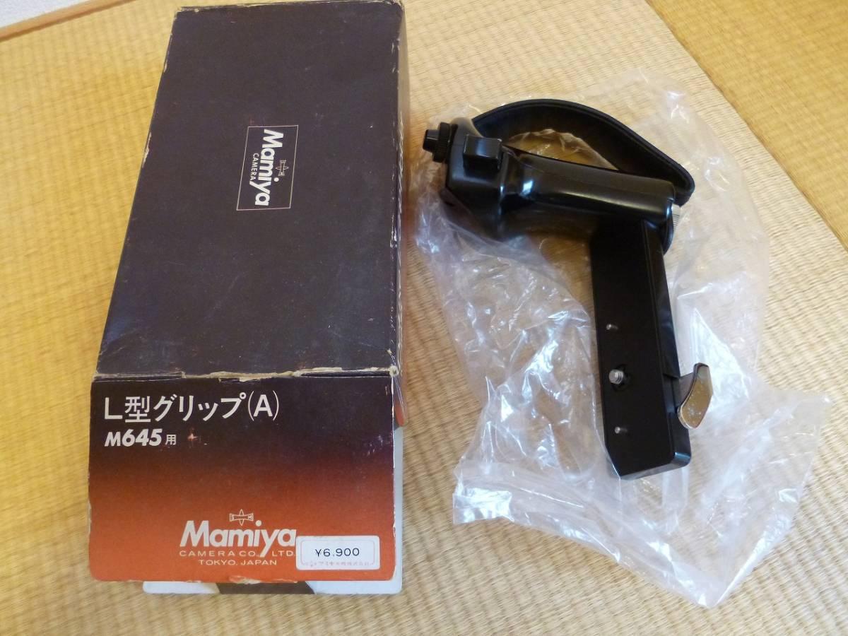 MAMIYA マミヤ M645 1000s ジャンクで オプション品おまけ_画像10