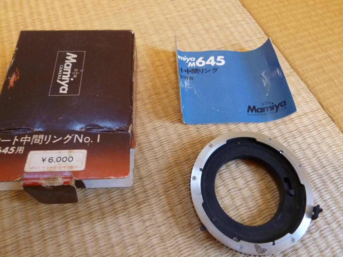 MAMIYA マミヤ M645 1000s ジャンクで オプション品おまけ_画像7