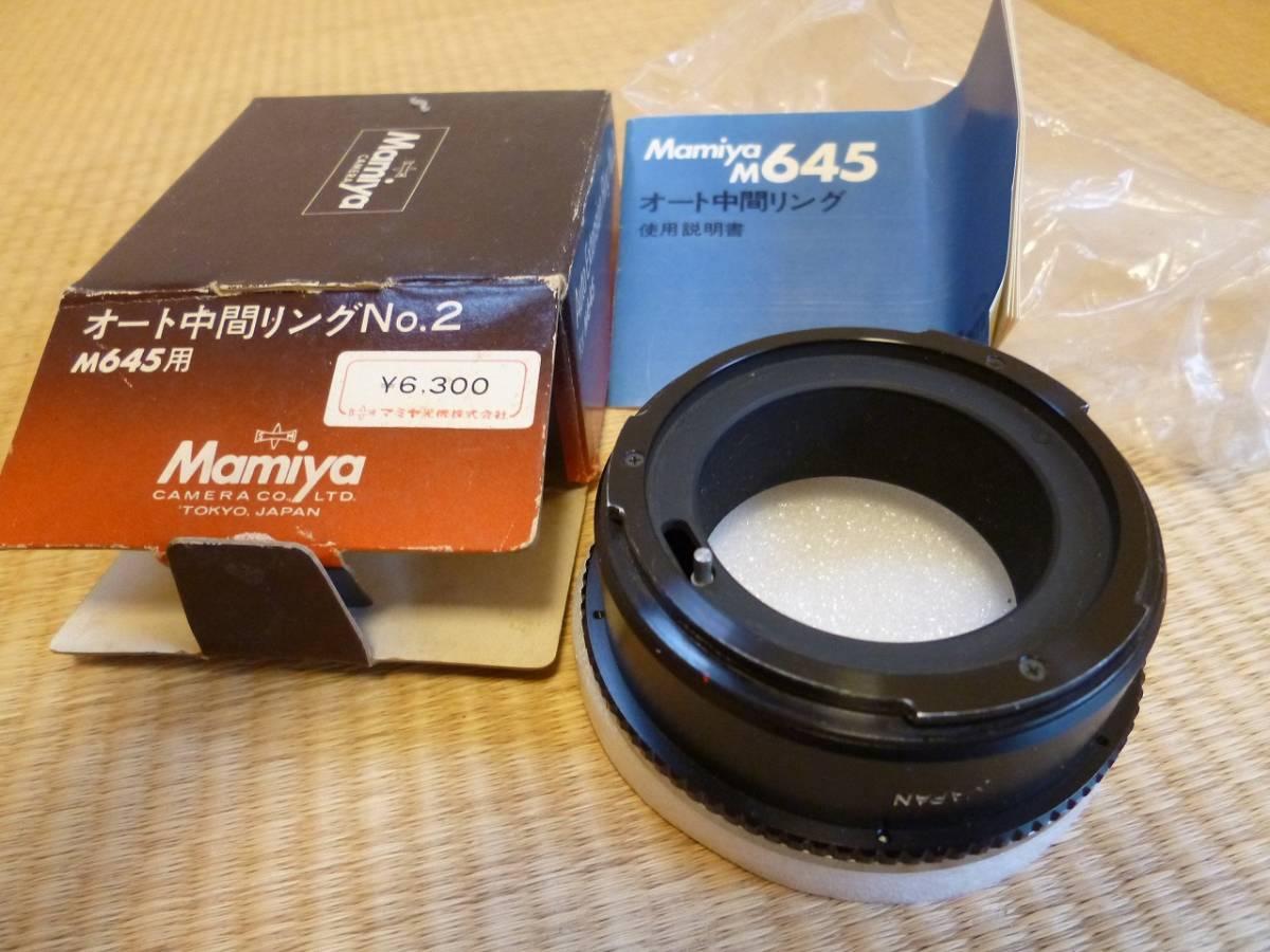 MAMIYA マミヤ M645 1000s ジャンクで オプション品おまけ_画像6