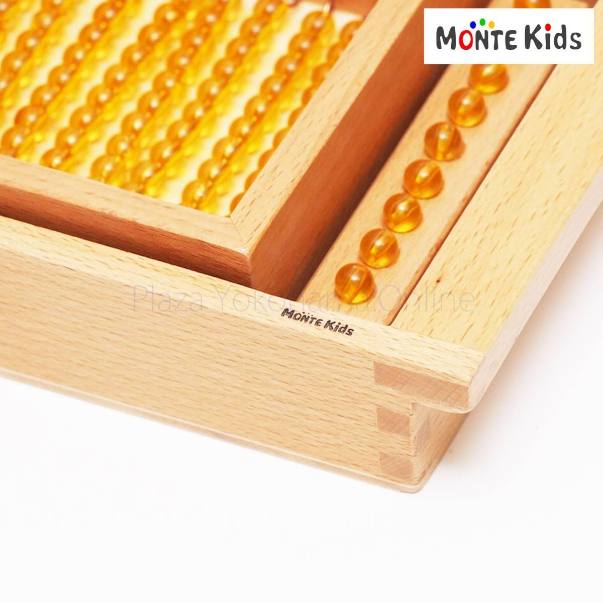 【outlet】☆モンテッソーリ教具☆- 十進法 1-1000の金ビーズ-【MONTE Kids正規品】 純正規格 Montessori 知育玩具教具 早期教育教材_画像3
