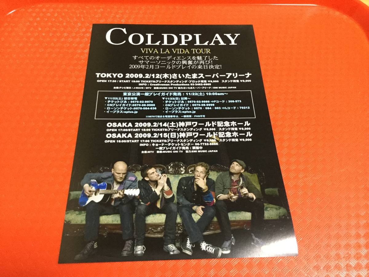 Coldplay コールドプレイ チラシ5種☆即決 2006年来日公演+2009年来日公演2種+『美しき生命』発売告知2種 JAPAN TOUR クリス・マーティン_画像3