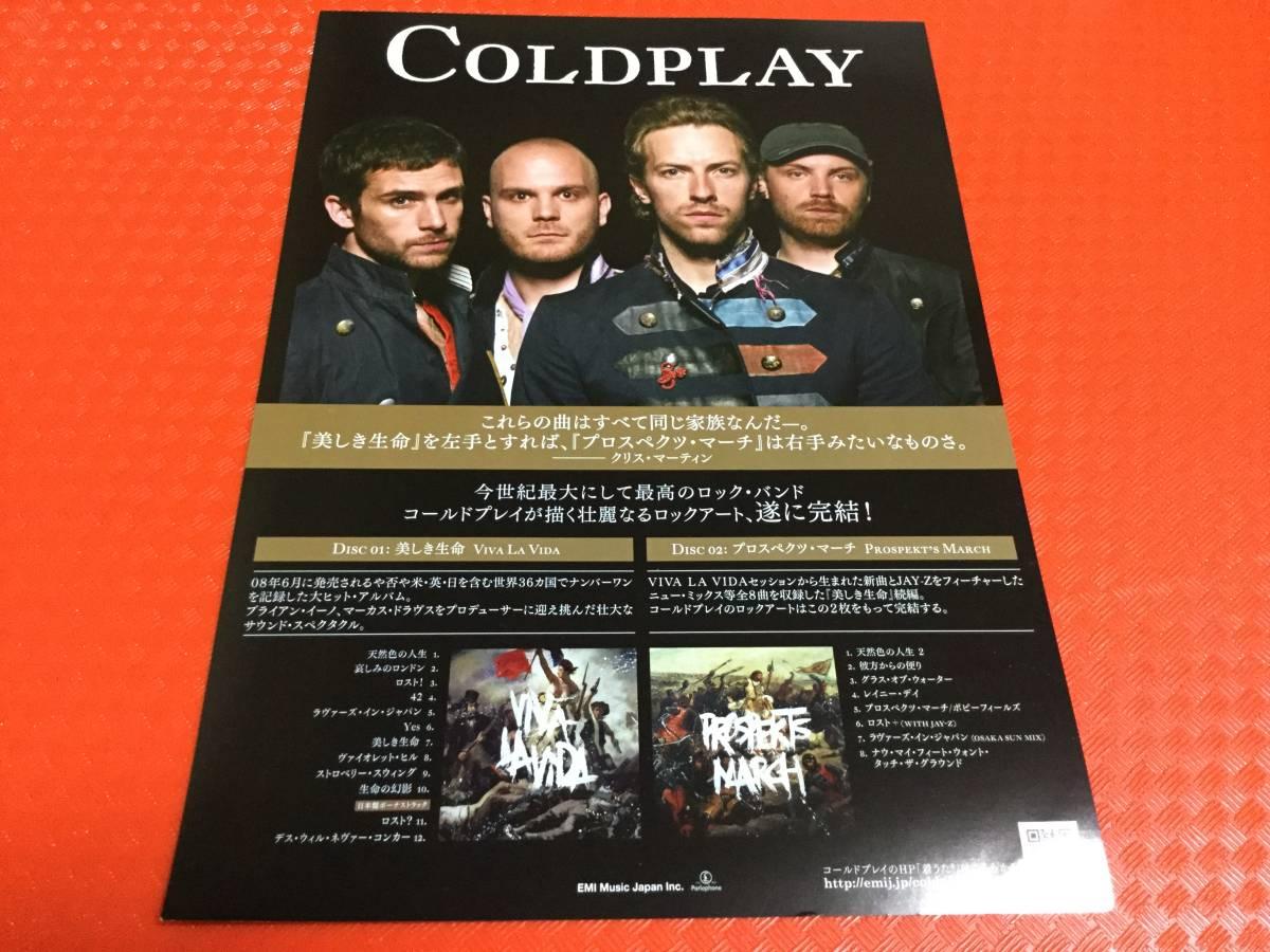 Coldplay コールドプレイ チラシ5種☆即決 2006年来日公演+2009年来日公演2種+『美しき生命』発売告知2種 JAPAN TOUR クリス・マーティン_画像8