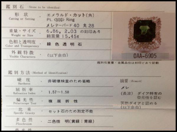 エメラルド 大粒 6.86ct ダイヤモンド 68個 2.03ct Pt900 プラチナ リング 指輪 15.45g 鑑別書付 最高級 緑石 極上 宝石 1000万円 購入 品_画像5