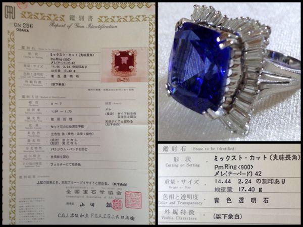 特大 ブルー ゾイサイト 14.44カラット ダイヤモンド 42個 計 2.24ct プラチナ Pm900 リング 指輪 17.4g 鑑別書付 昭和56年 500万円 購入品_画像2