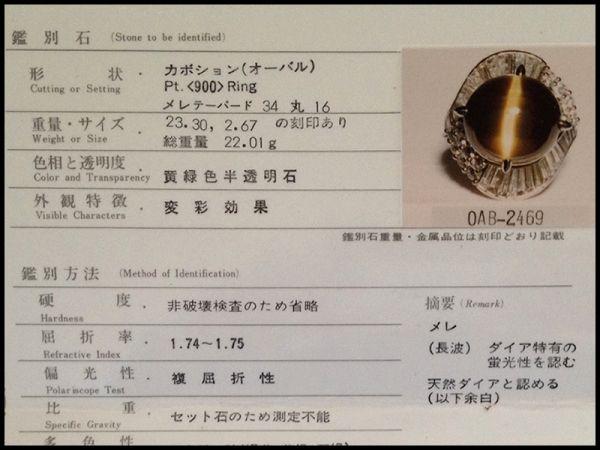 超特大 クリソベリル キャッツアイ 23.30ct ダイヤモンド 50個 2.67ct Pt900 プラチナ リング 指輪 22g 鑑別書付 極上 大粒 天然 猫目 石_画像6