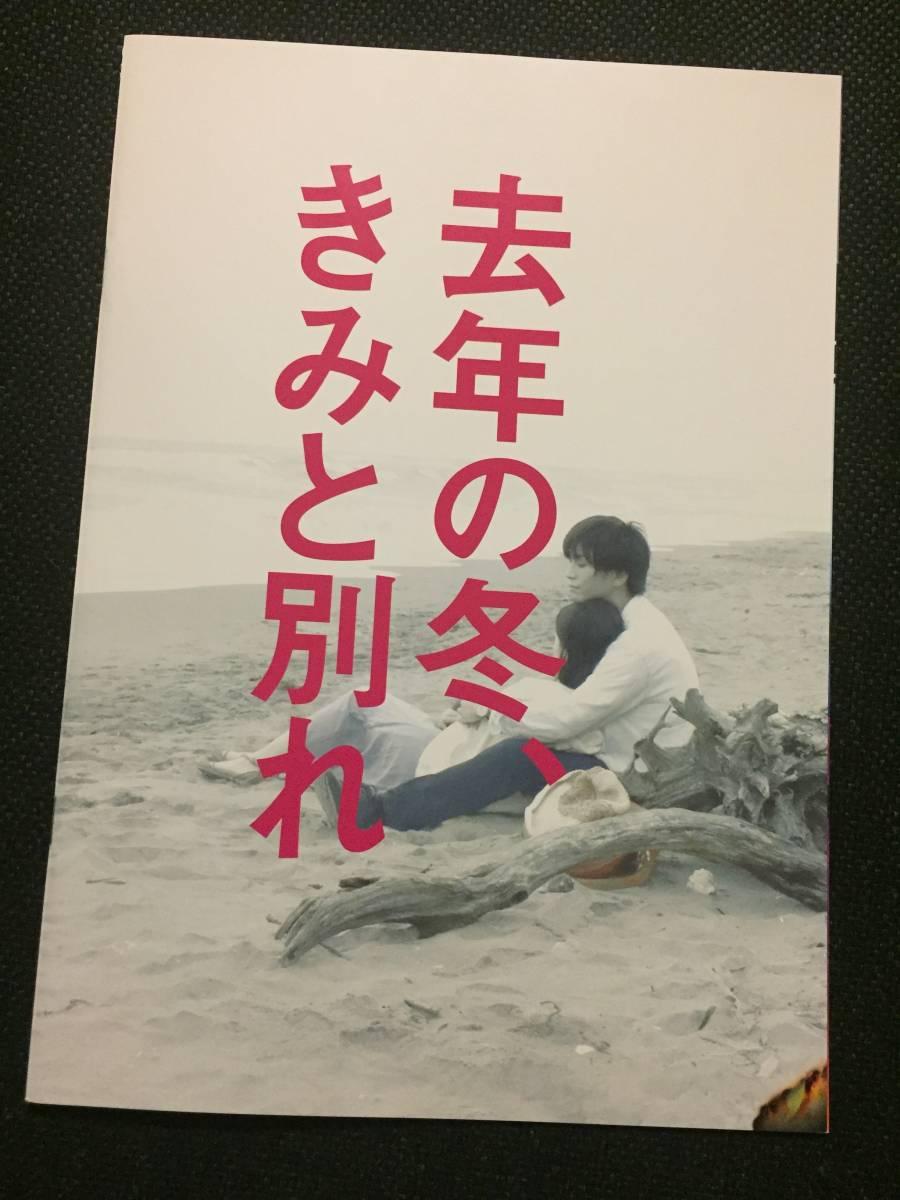 映画『去年の冬、きみと別れ』プレスパンフ:岩田剛典、山本美月、斎藤工、浅見れいな