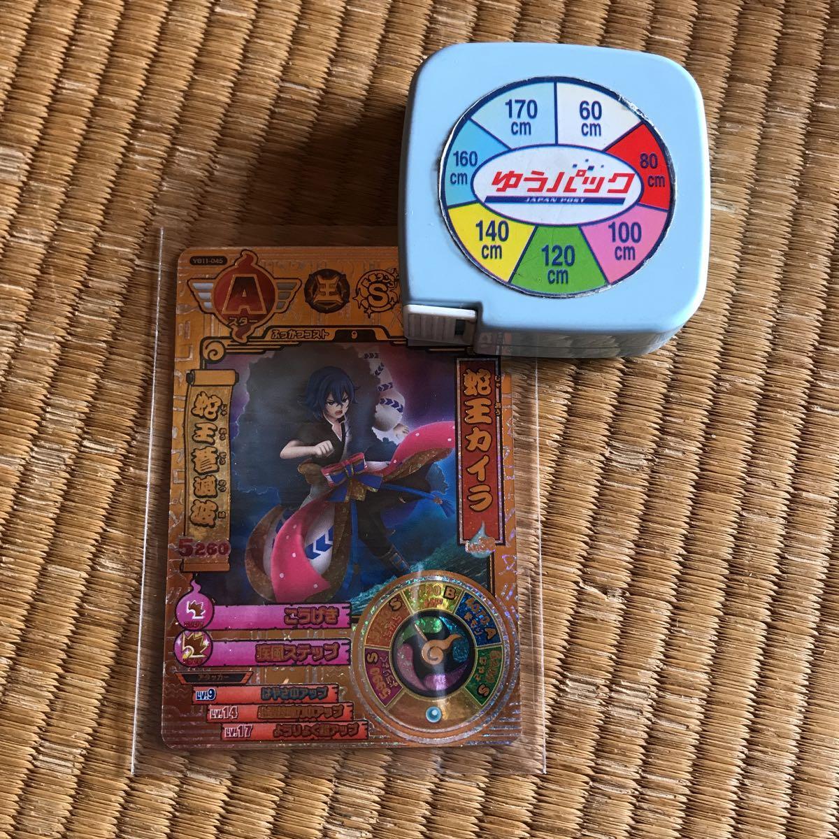 妖怪ウォッチ バスターズ BUSTERS 鉄鬼軍 11弾 スター 蛇王カ...