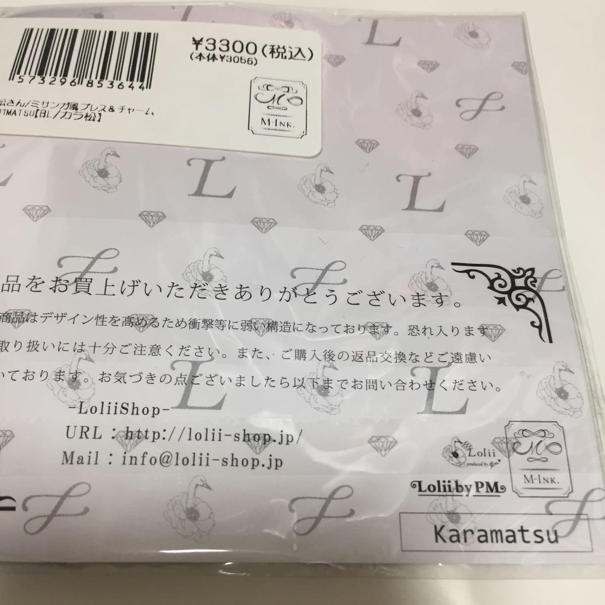 おそ松さん ブレスレット 限定 カラ松 新品未開封品! ミサンガ チャーム 青_画像4