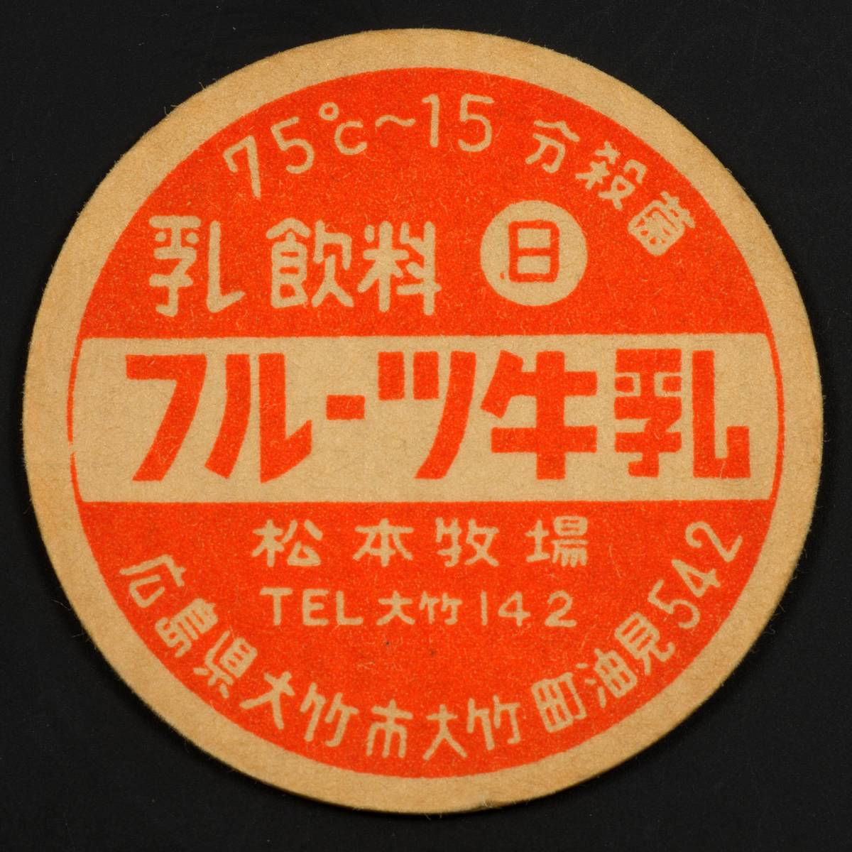 牛乳キャップ 蓋 ふた フルーツ牛乳(日)