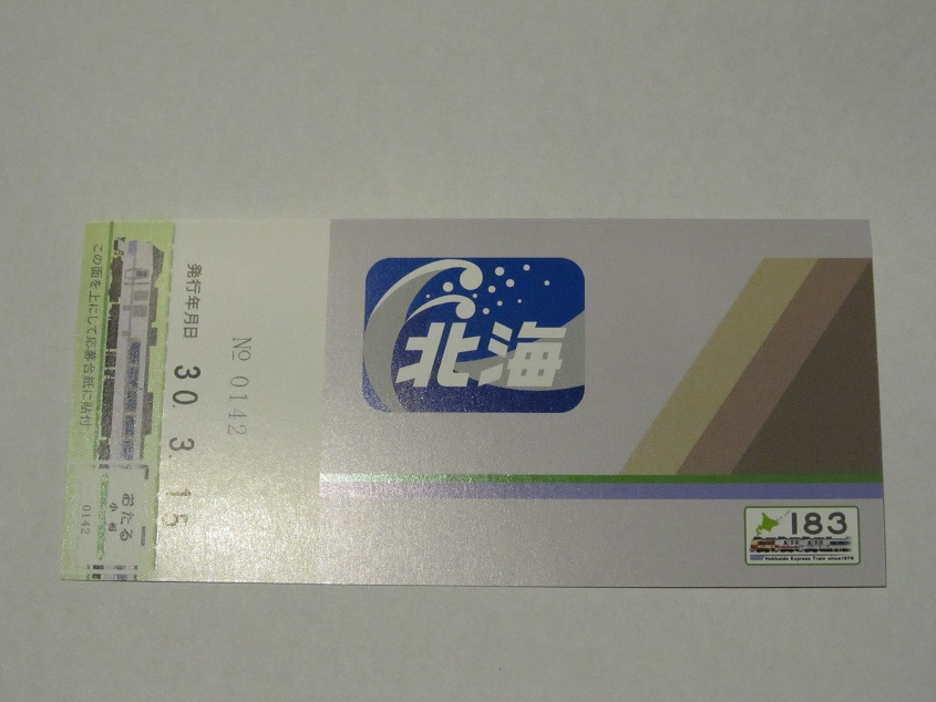 JR北海道・キハ183-0系記念入場券【小樽駅・北海】販売初日日付_画像2