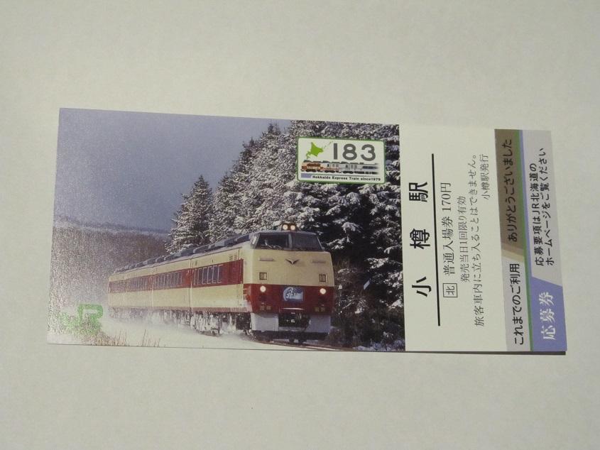 JR北海道・キハ183-0系記念入場券【小樽駅・北海】販売初日日付