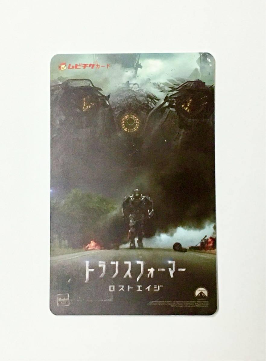 映画 トランスフォーマー ロストエイジ 使用済み ムビチケ (前売り券 半券) ムビチケカード