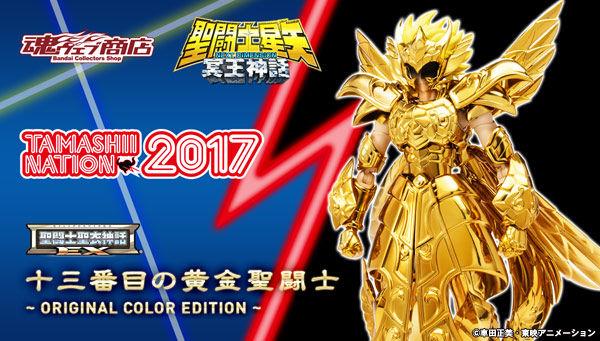 ☆聖闘士聖衣神話EX 十三番目の黄金聖闘士 ~ORIGINAL COLOR EDITION~