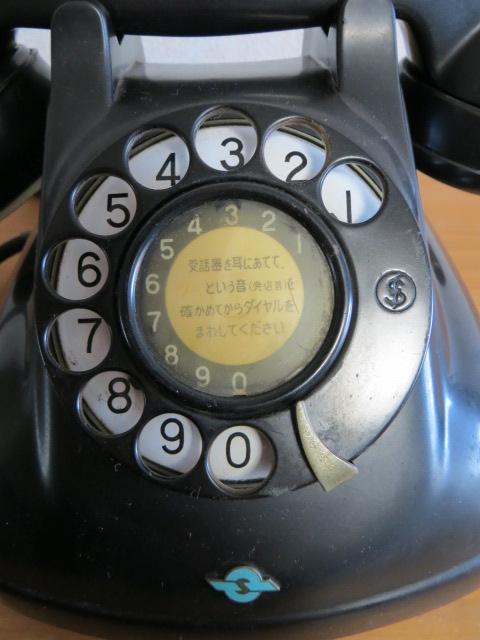 当時物 昭和38年 電電公社マーク付 黒電話 富士通信機製 4号A自動式 動作未確認 ダイヤル式 日本電信電話公社
