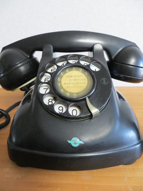 当時物 昭和38年 電電公社マーク付 黒電話 富士通信機製 4号A自動式 動作未確認 ダイヤル式 日本電信電話公社_画像2