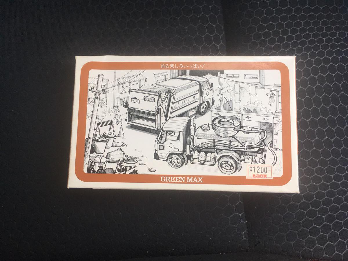 Greenmax 清掃車&バキュームカー