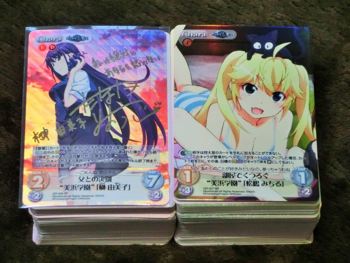 Chaos カオス SP 榊 由美子 サイン あり グリザイア 約250枚 まとめ 大量 セット