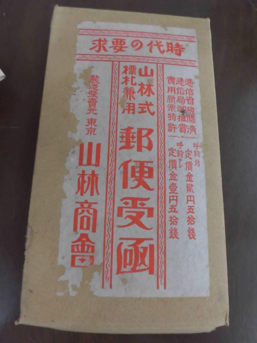〇 昭和レトロ 郵便受函 共箱付き  デッドストック アンティークコレクション ディスプレイ用に (109)