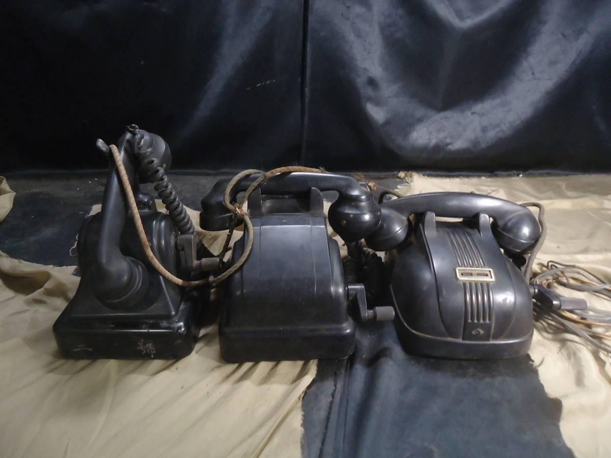 S1204 手回し式黒電話/3台まとめて/3号・4号/磁石式/OKI・NEC/鉄道用?/昭和レトロ