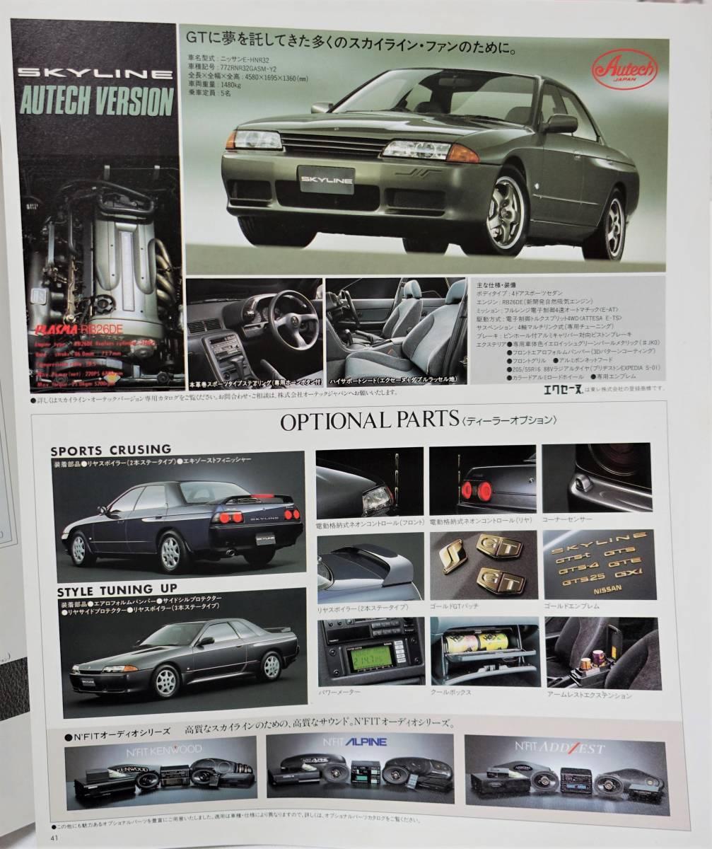 希少 3冊 日産 スカイライン R32 カタログ GTS-T タイプMR NISMO GTS25 GTR GTE GTS 4WD スポーツ オプション アクセサリー オプショナル_画像6