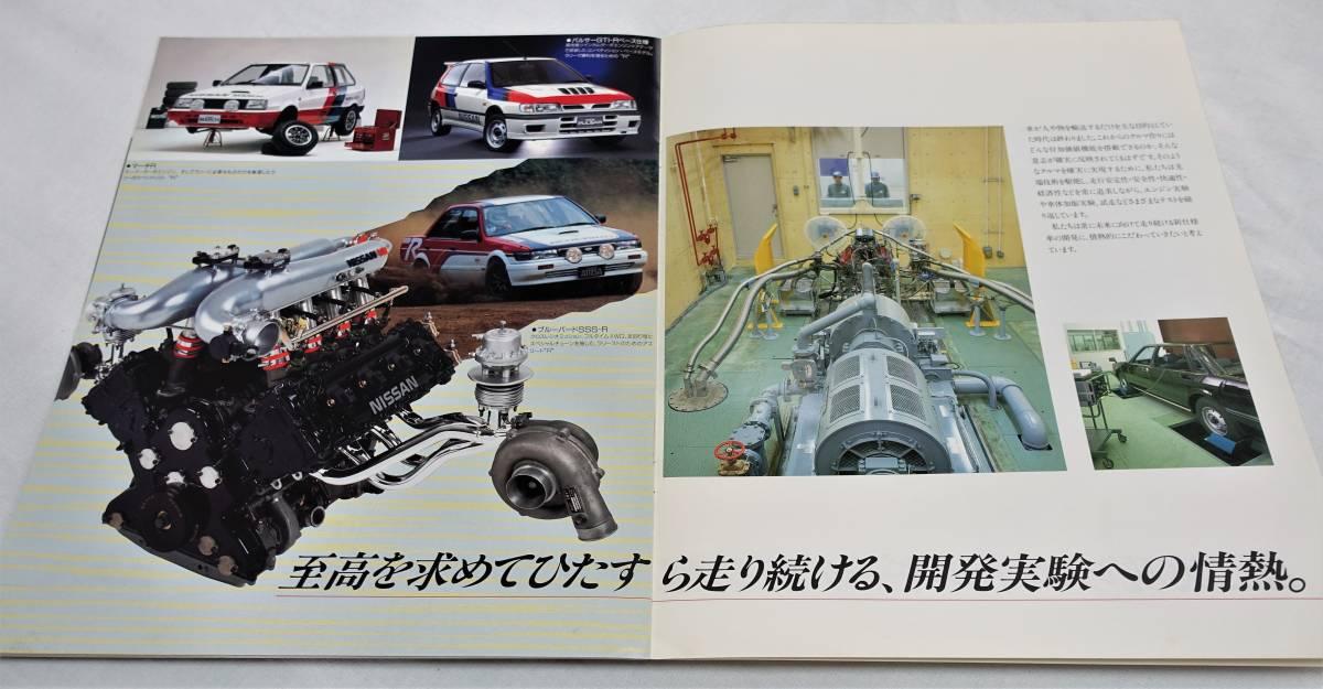 希少 日産 オーテック カタログ AUTECH レパード F31 ザガートステルビオ ブルーバード U12 パルサー N14 マーチ オプション アクセサリー_画像3