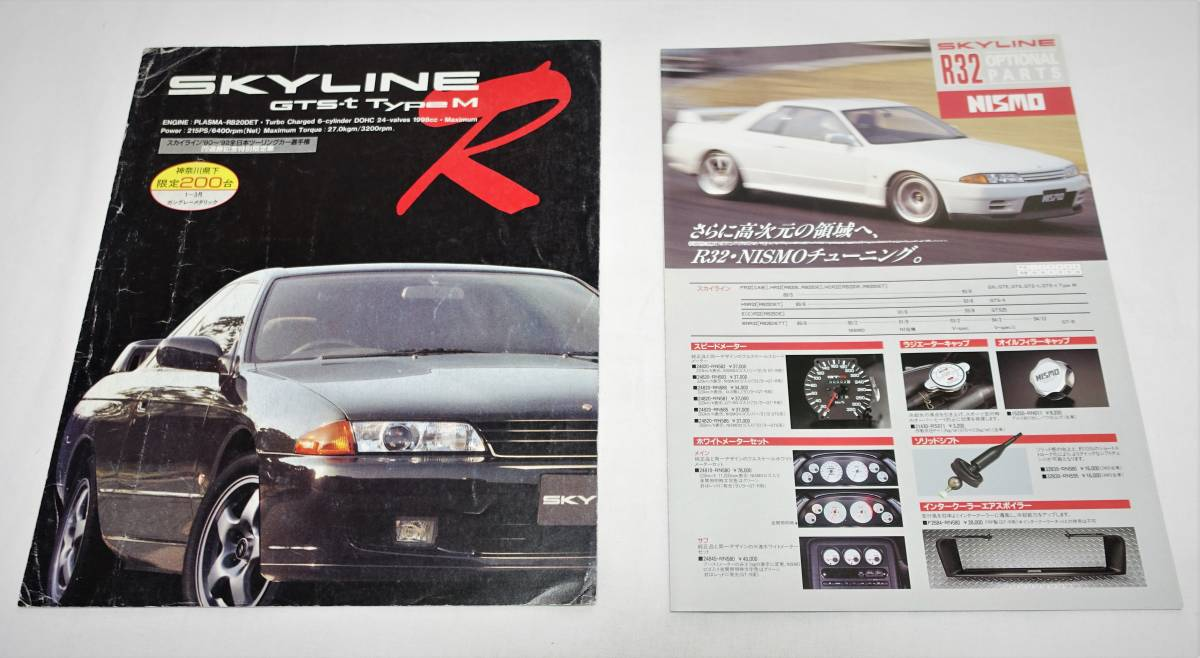 希少 3冊 日産 スカイライン R32 カタログ GTS-T タイプMR NISMO GTS25 GTR GTE GTS 4WD スポーツ オプション アクセサリー オプショナル_画像2