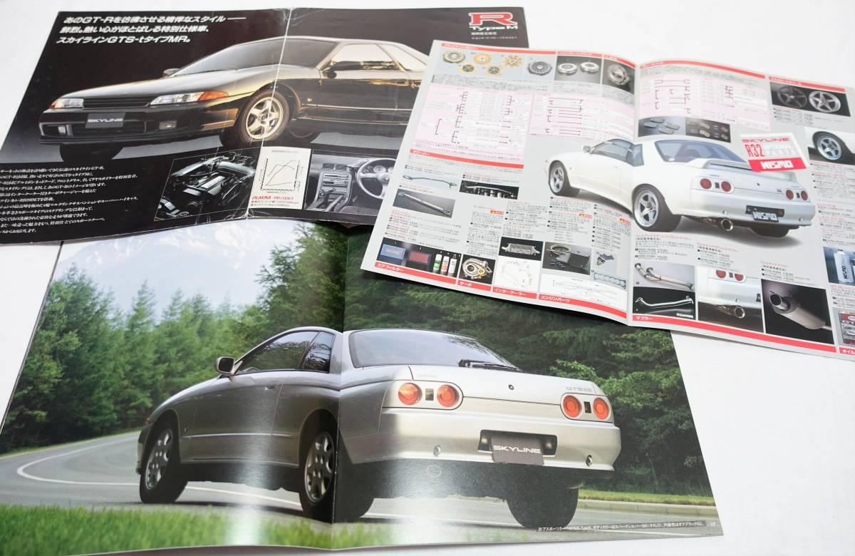希少 3冊 日産 スカイライン R32 カタログ GTS-T タイプMR NISMO GTS25 GTR GTE GTS 4WD スポーツ オプション アクセサリー オプショナル_画像5