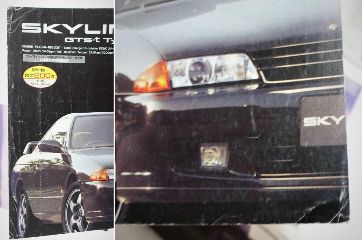 希少 3冊 日産 スカイライン R32 カタログ GTS-T タイプMR NISMO GTS25 GTR GTE GTS 4WD スポーツ オプション アクセサリー オプショナル_画像4