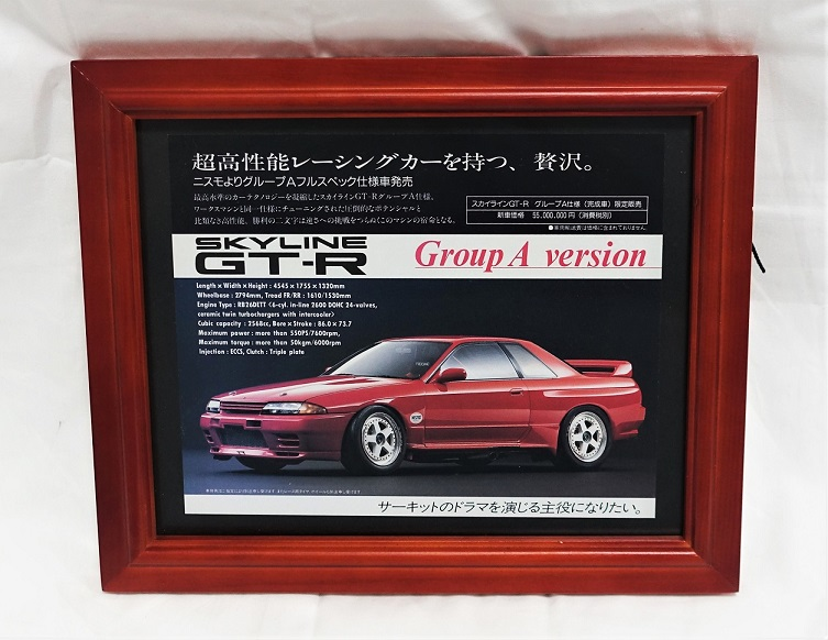 希少 日産 スカイライン R32 GT-R Group.A 仕様 カタログパネル NISMO グループA 4WD レーシングカー BNR32 ホイール エアロ ボディキット