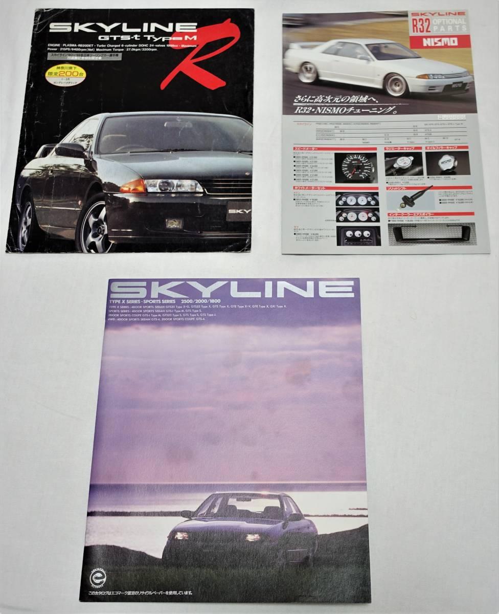 希少 3冊 日産 スカイライン R32 カタログ GTS-T タイプMR NISMO GTS25 GTR GTE GTS 4WD スポーツ オプション アクセサリー オプショナル