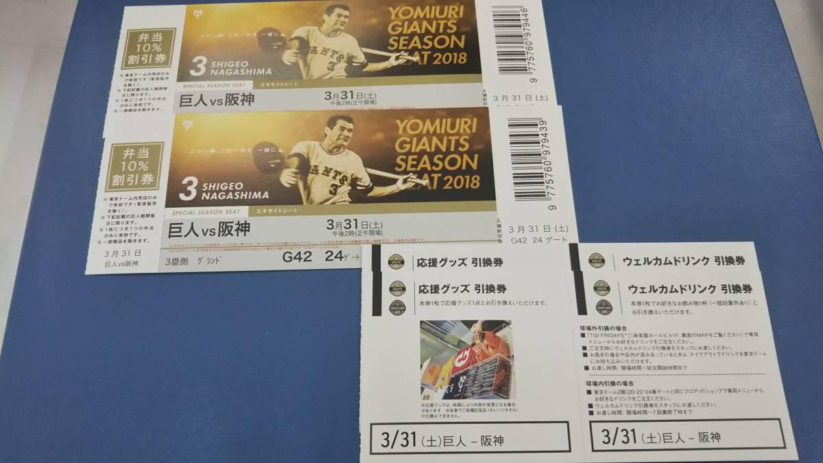 3/31(土) 巨人vs阪神 3塁側エキサイトシート ペア 【送料無料】